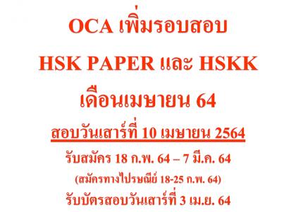 OCA เพิ่มรอบสอบ HSK PAPER และ HSKK เดือน เมษายน 2564