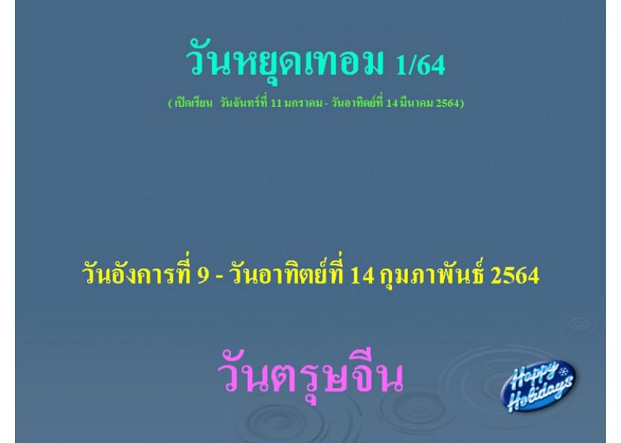 วันหยุดเทอม 1/2564