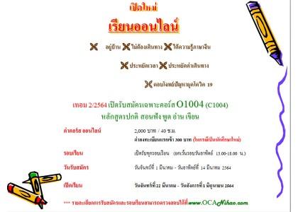 เปิดเรียนออนไลน์ เทอม 2/2564 เปิดรับสมัครเฉพาะคอร์ส O1004 (C1004)