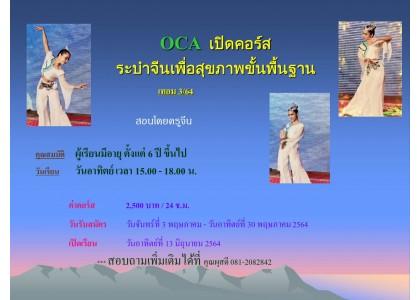 OCA เปิดคอร์ส ระบำจีนเพื่อสุขภาพขั้นพื้นฐาน เทอม 3/64