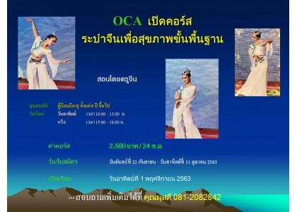 OCA เปิดคอร์ส  ระบำจีนเพื่อสุขภาพขั้นพื้นฐาน
