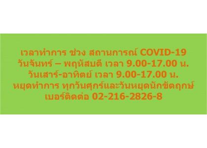 เวลาทำการช่วงสถานการณ์ COVID-19