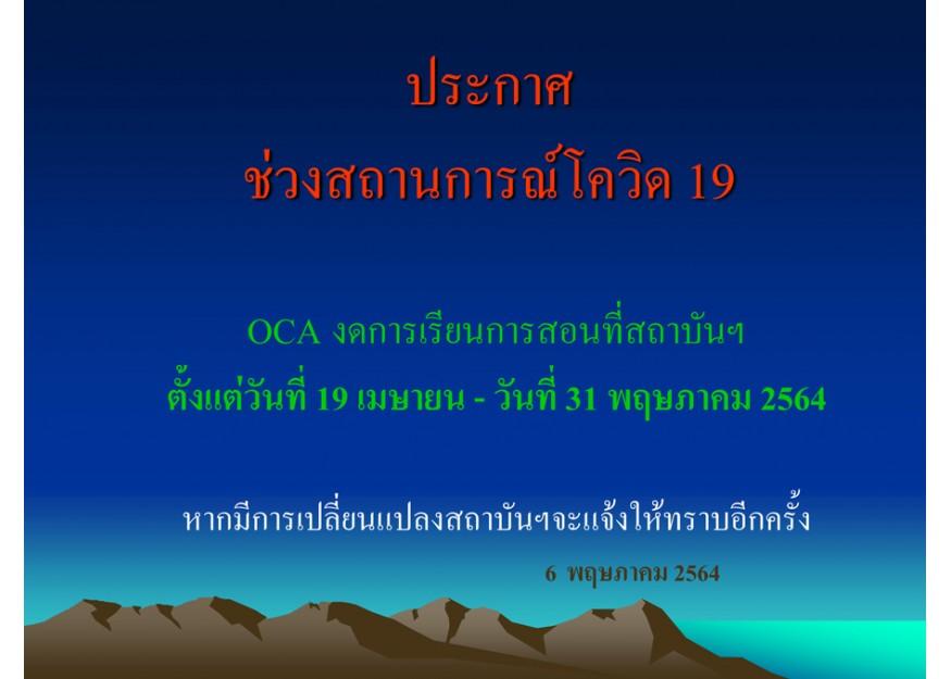 ประกาศช่วงสถานการณ์โควิด 19 OCA งดการเรียนการสอนที่สถาบันฯ ตั้งแต่วันที่ 19 เม.ย. - 31 พ.ค. 2564