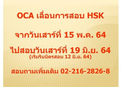 OCA เลื่อนการสอบ HSK จากวันเสาร์ที่ 15 พ.ค.64 ไปสอบวันเสาร์ที่ 19 มิ.ย.64