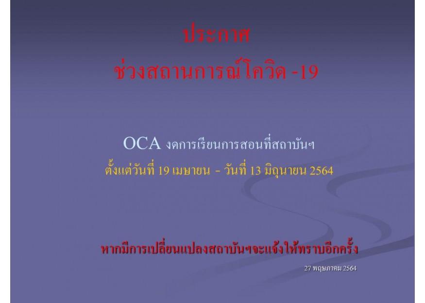 ประกาศ ช่วงสถานการณ์โควิด-19 OCA งดการเรียนการสอนที่สถาบัน ตั้งแต่วันที่ 19 เม.ย. - 13 มิ.ย. 2564