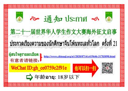第二十一届世界华人学生作文大赛海外征文启事