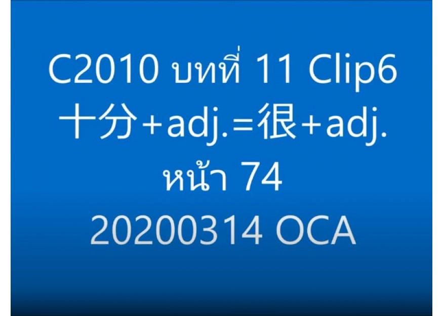 C2010 บทที่ 11 Clip6 十分+adj.=很+adj. หน้า 74 20200314 OCA