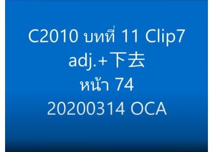 C2010 บทที่ 11 Clip7 adj.+下去 หน้า 74 20200314 OCA