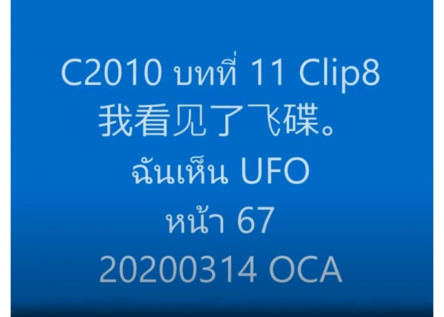 C2010 บทที่ 11 Clip8 我看见了飞碟。 ฉันเห็น UFO หน้า 67 20200314 OCA