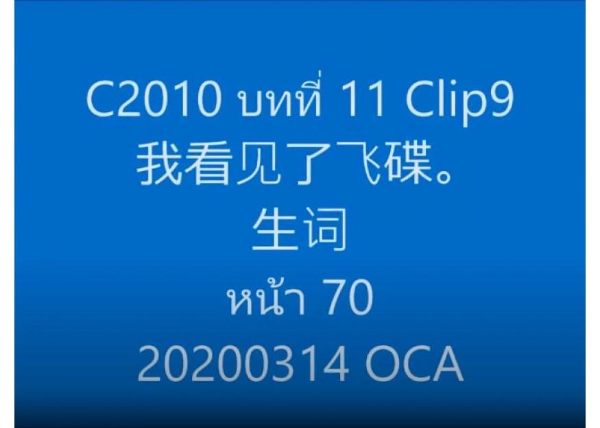 C2010 บทที่ 11 Clip9 我看见了飞碟。 生词 หน้า 70 20200314 OCA